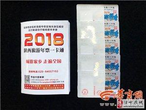 2018陕西旅游年票一卡通发行新增西成高铁沿线景区