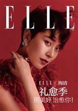女演员海清近日为《ELLE》杂志拍摄新刊封面,演绎多套造型,时尚度爆表