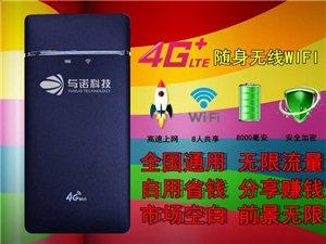 �c�Z科技�S身wifi流量��