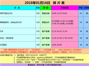 嘉峪关文化数字影城2018年01月16日排片表