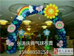 澳门银河娱乐场网址气球装饰布置