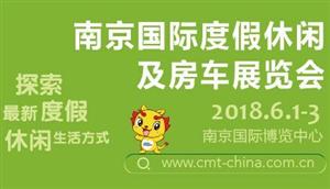 南京国际度假休闲及房车展览会