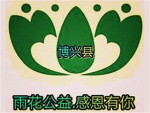 博兴县雨花公益服务中心(博兴雨花斋)首届寒假读经班招生简章(2018年