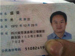 盛荣的身份证丢了,谁认识请转告一声!