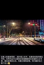 头条丨2018年的第一场雪后,上街竟变得这么美