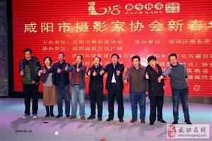 【摄影资讯】咸阳市摄影家协会2018年新春年会隆重召开