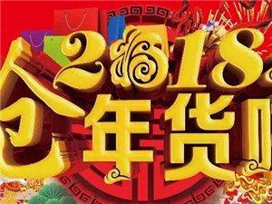 九州顺达|新年超钜惠,年货开门红!