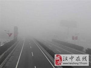 汉中市气象台发布大雾黄色预警信