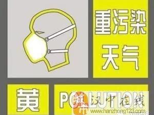 汉中市重污染天气,启动Ⅲ级应急响应
