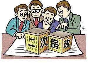 楼市重磅!政府这个政策,意义重大,影响中国每个人!