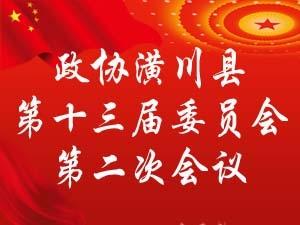 中国人民政治协商会议潢川县第十三届委员会第二次会议隆重开幕