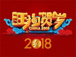 2018年邻水信息港《新春心语》网络大拜年