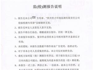 贵州东宏源铝业科技有限公司建设项目竣工环境保护验收监测报告
