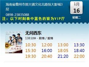 【电影排期】1月16日排期  看电影,来恒大!