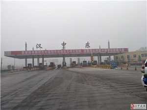 受大雾天气影响,京昆高速、十天汉中段所有收费站暂时关闭