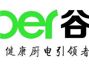 广东谷尔电器科技有限公司