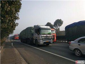 西汉高速勉县段堵车了,大家注意!