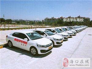 海口人的年后学车福利:全程VIP一对一.一人一车.不限学时.一费到底!