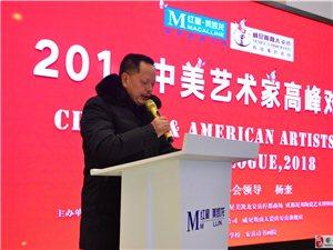 2018中美艺术家高峰对话(安岳站)举行