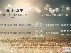 春运,汉中机场班次增加信息