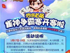 泗洪首届麻将争霸赛,欢迎广大玩家参与