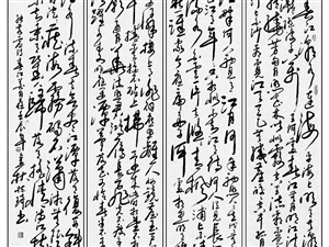 李栋琦先生书法作品《春江花月夜》欣赏!