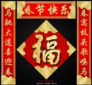 """""""我来帮你写春联""""2018年春节春联 书法作品征集活动启事"""