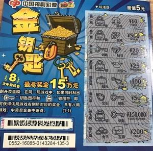 """德令哈90后女彩友真幸运10元收获""""金钥匙""""15万头奖"""