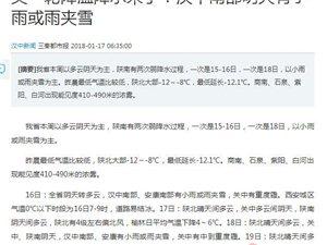又一轮降温降水来了!汉中南部明天有小雨或雨夹雪