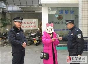 """女子医院缴费遗失手机,民警寻找三小时""""完璧归赵"""