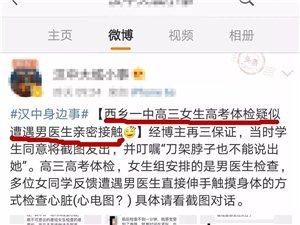 """网曝西乡一中女生体检遭""""亲密接触"""""""