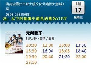 【电影排期】1月17日  看电影  来恒大!