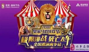 震撼全城!大型皇家马戏狂欢节空降内乡!