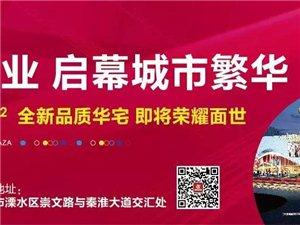 南京溧水万达广场购物中心封顶暨9.28开业誓师大会成功举办!