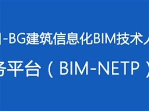 BIM工程师考试报名进入倒计时,还剩13天!!!