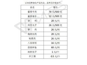 蓝田宾馆2018年春节农家蒸碗开始销售啦!!!
