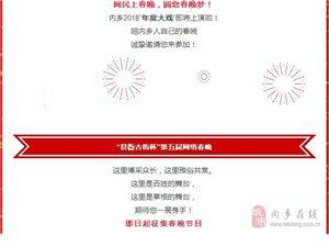 """2018""""县衙古街杯""""澳门葡京平台第五届网络春晚报名开始啦~"""
