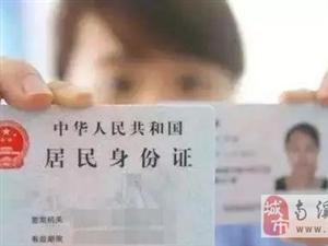身份证1983-1992年出生的长宁人,赶紧去做这件事!不然很麻烦