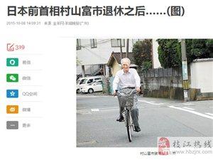 日本亲华前首相的退休生活