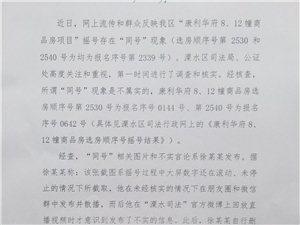 """关于溧水区""""康利华府8、12幢商品房""""摇号存在所谓""""同号""""现象的声明"""