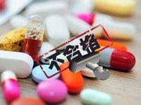 宁国人快检查自家药箱,这20批次药不合格不要再用了