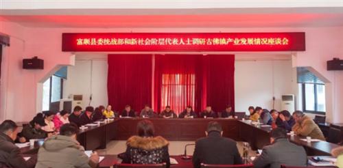 富顺县新联会到古佛镇开展组织调研部活动