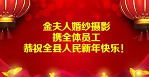 【2018拜年视频】金夫人婚纱摄影恭祝全县人民新年快乐!