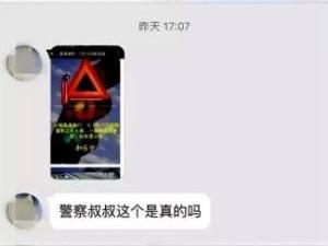 河南警方辟谣开车上高速不带灭火器扣6分:假消息
