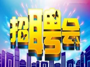 【招募】内乡县2018年春季招聘会商家火热招募中......