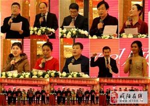 民建渭城区委员会举行2018迎春团拜会