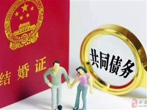 婚姻法24条变了,夫妻共同债务认定做出重大修改。