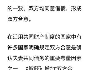"""最高法:#未经配偶同意不算共同债务#听专家解读""""夫妻债务""""司法解释!"""