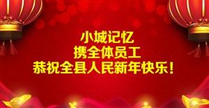 【2018拜年视频】小城记忆恭祝全县人民新年快乐!