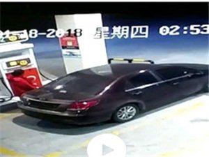 """西向阳加油站发生""""抢劫式""""加油"""